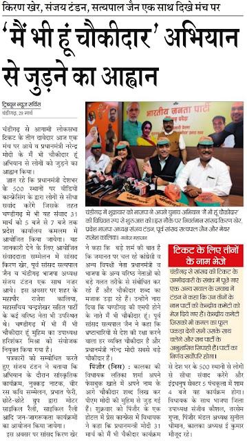 चंडीगढ़ में शुक्रवार को भाजपा ने अपने चुनाव अभियान में 'मैं भी चौकीदार' की विधिवत रूप से शुरुआत की | इस मौके पर पूर्व सांसद सत्य पाल जैन, सांसद किरण खेर व प्रदेश अध्यक्ष संजय टंडन उपस्थित रहे
