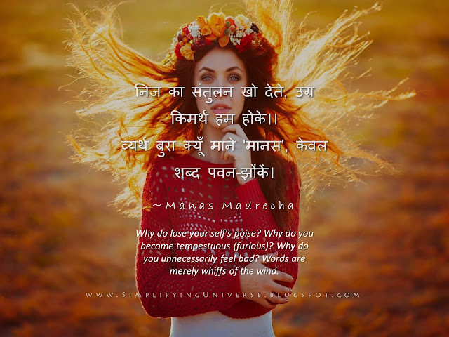 girl woman hair flowing wind, manas madrecha, summer mood girl sunshine wallaper, woman potrait looking in camera, quotes on anger, hindi poem on anger management, motivation inspiration poem simplifying universe self-help blog indian hindi poets