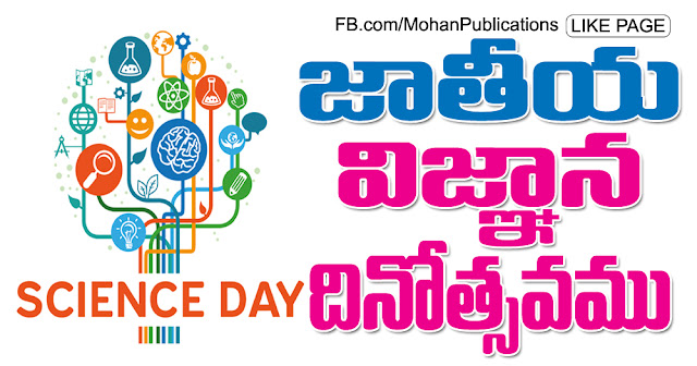 జాతీయ విజ్ఞాన దినోత్సవము NationalScienceDay SirCVRaman ScienceDayofIndia IndianScienceDay ScienceDayCelebration BhakthiPustakalu BhaktiPustakalu Bhakthi Pustakalu Bhakti Pustakalu RamanEffect Science Physics