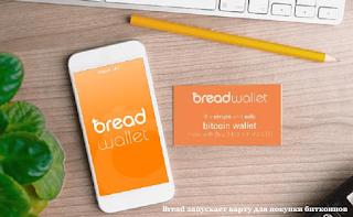 Bread запускает карту для покупки биткоинов
