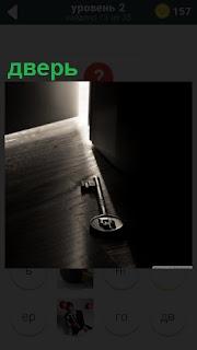 Приоткрыта дверь и на полу лежит ключ от замка в дверях