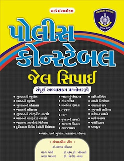 Gujarat Police Constable Syllabus and Study Material in pdf 2018