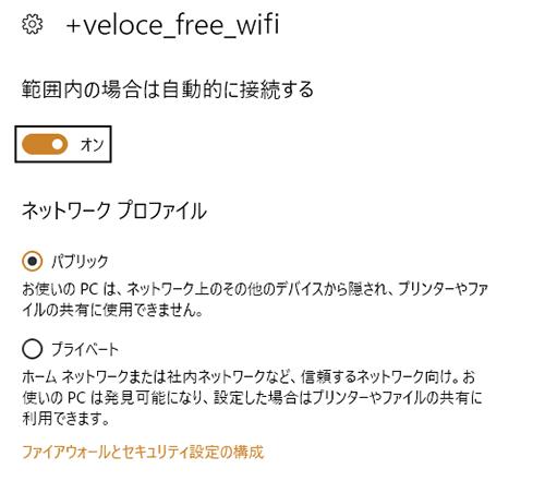 ベローチェのフリー Wi-Fi