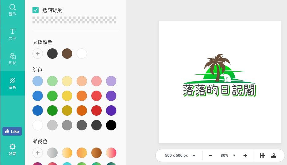 DesignEvo - Logo線上設計工具