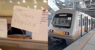 Η ανακοίνωση σε εκδοτήριο εισιτηρίων σε σταθμό του Μετρό τα λέει όλα