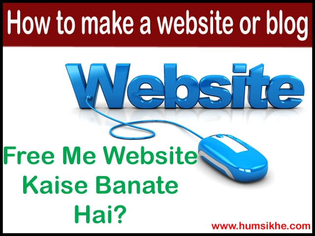 Free Website Blog Kaise Banaye? Hindi Me Sikhe Puri Jankari