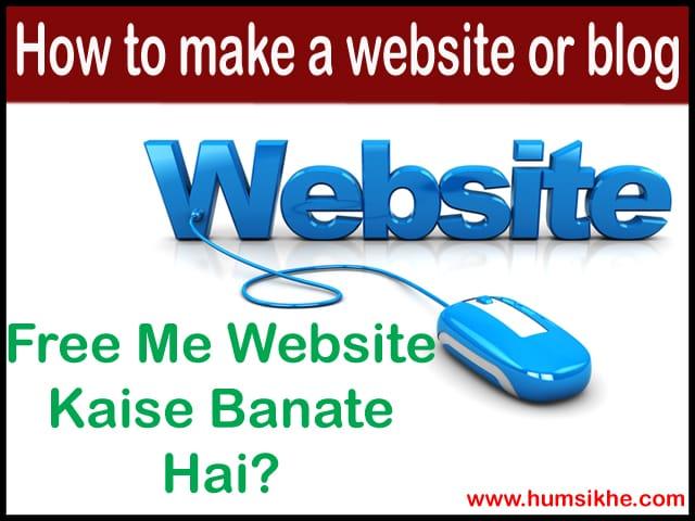 Free Website Blog Kaise Banaye? Hindi Me Sikhe Puri Jankari