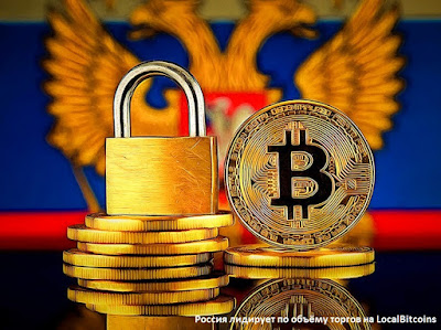 Россия лидирует по объёму торгов на LocalBitcoins