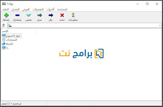 7-zip برنامج فك ضغط الملفات لويندوز 10