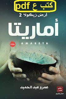 تحميل رواية ارض زيكولا 2 (أماريتا) pdf عمرو عبدالحميد