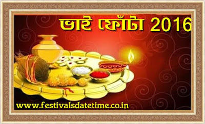 2016 Bhai Phota Bengali Festival Date & Time in India, ভাই ফোঁটা ২০১৬ তারিখ এবং সময়
