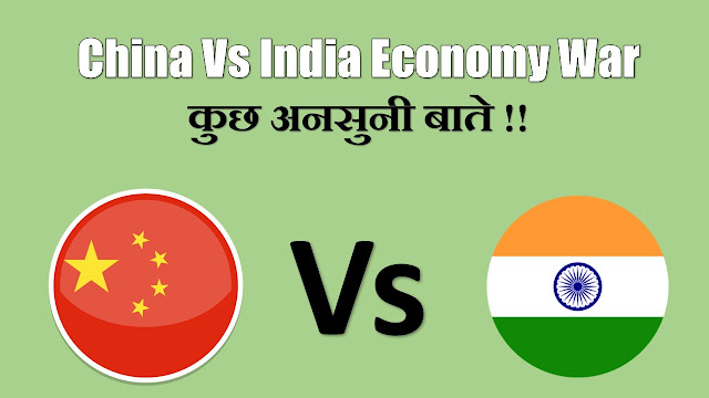 China Vs India Economy War