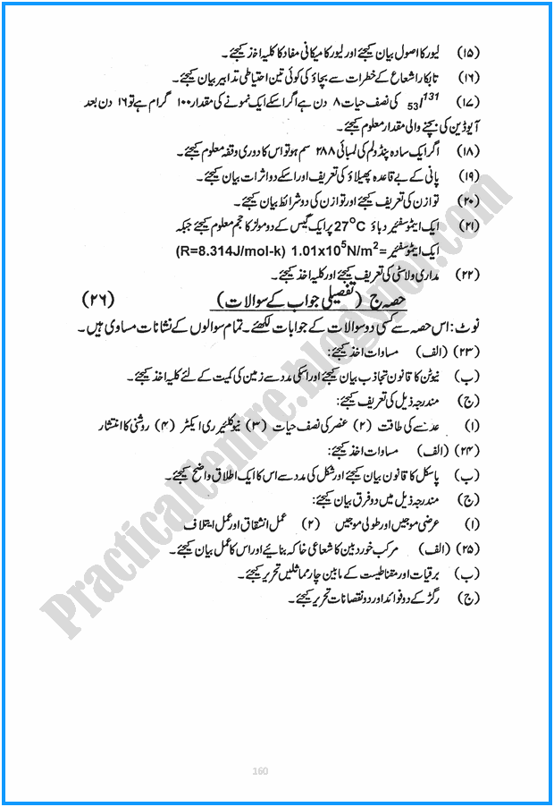 10th-physics-urdu-five-year-paper-2016