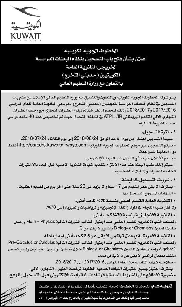 التوظيف الكويتي لحديثي التخرج