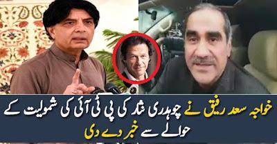 Ch Nisar Joining PTI Khawaja Saad Rafiq Response