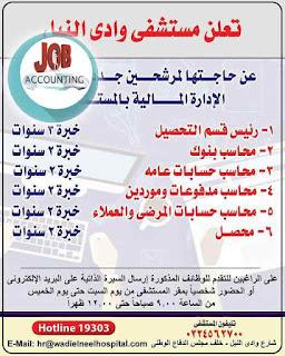 وظائف محاسبين في مصر | طريقة التقديم للوظائف في اعلان وزارة الصحة في مستشفي وادي النيل