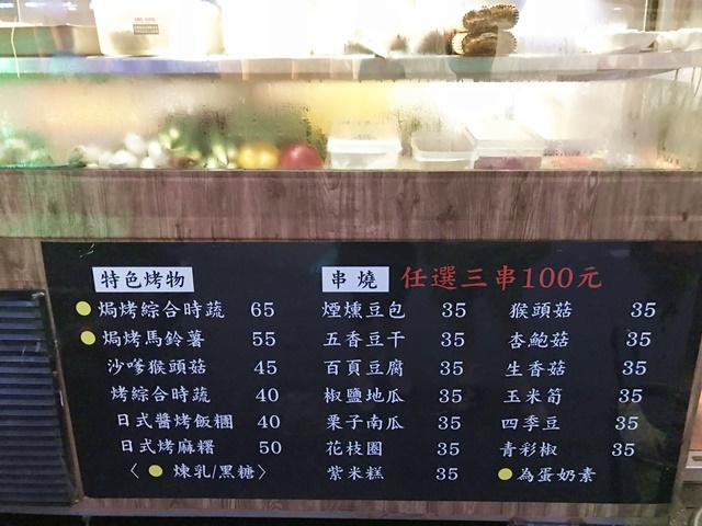 圓蔬食堂日式素食串燒菜單