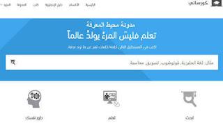 محرك بحث عربي متخصص في الدروس التعليمية والدورات التكوينية والكتب