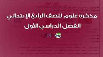 مذكرة علوم لـ رابعة إبتدائي الفصل الدراسي الأول 2018
