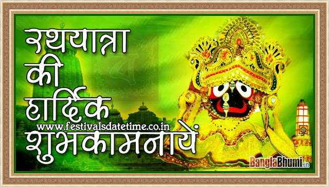 Rath Yatra Hindi Wishing Wallpaper Free Download No.K