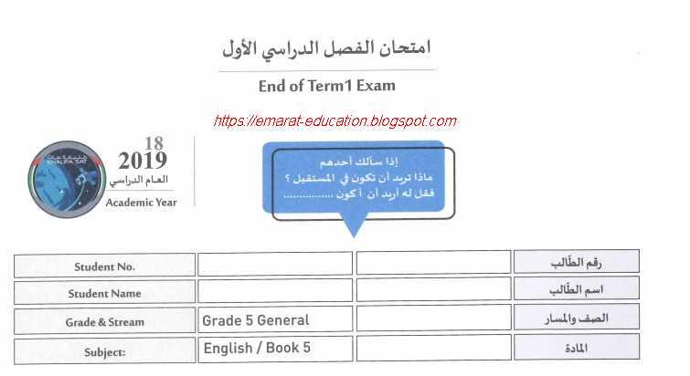 الامتحان الوزاري لغة انجليزية بالاجابات للصف الخامس الفصل الدراسي الأول 2018-2019 الامارات