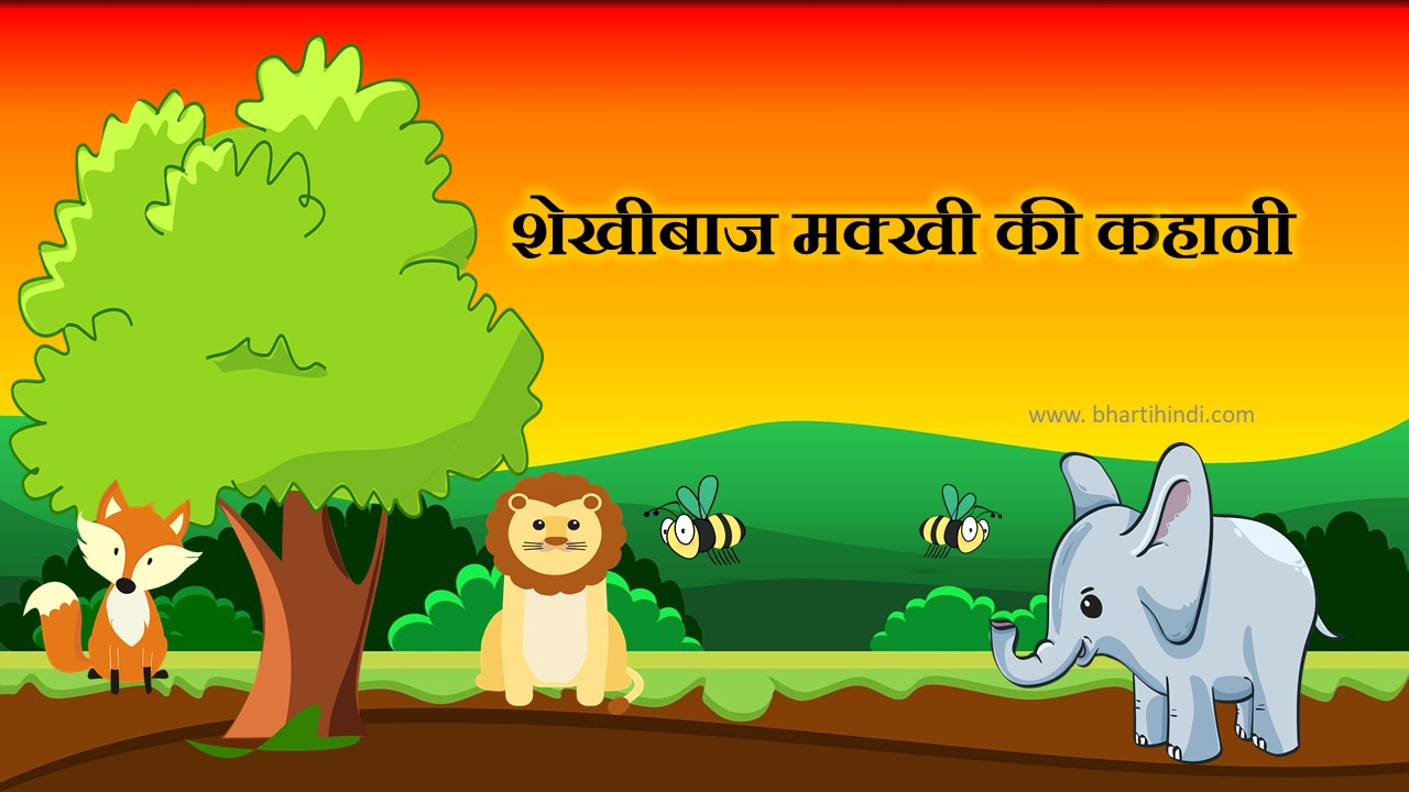Hindi short stories for class 3 with Free PDF Download