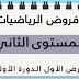 نماذج الفرض الكتابي الأول في مادة الرياضيات الخاصة بالدورة الأولى / الأسدس الأول 1 لمستوى السنة الثانية ابتدائي