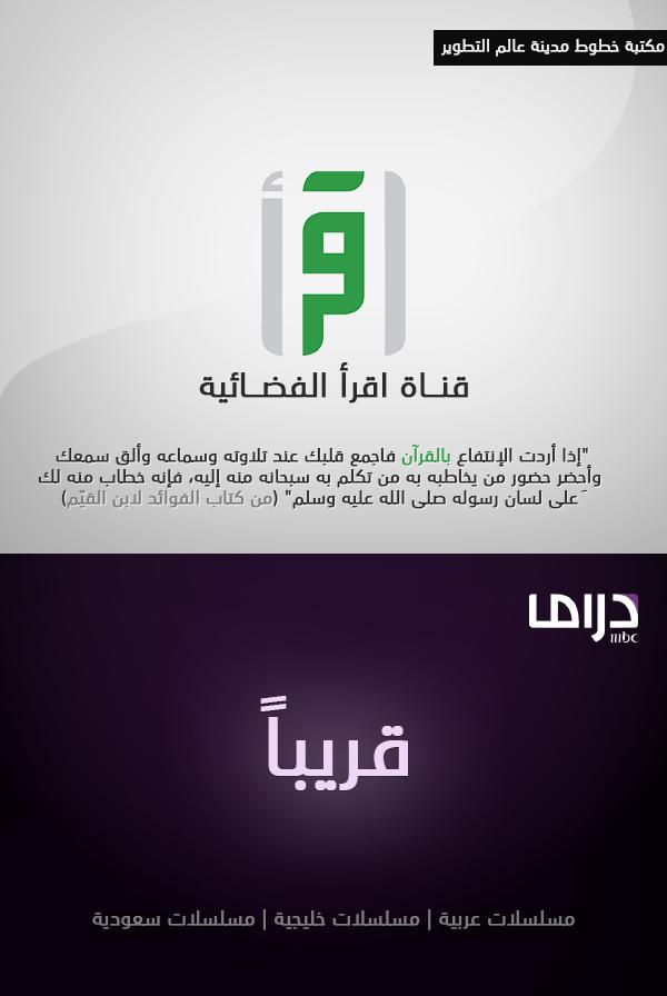 font arabic : UniversNextArabic-Regular 