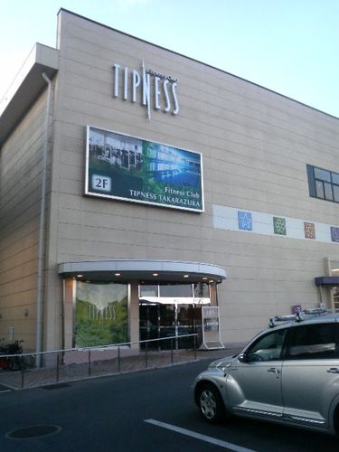 Tipness Sport Center Takarazuka