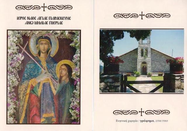 Το ιστορικό του Ιερού Ναού Αγίας Παρασκευής στην Άνω Μηλιά Πιερίας! Από Ιωάννη Πόδα