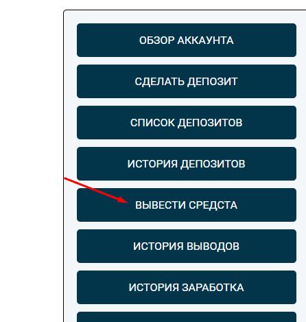 Регистрация в Tard Trade 5
