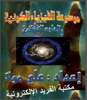 تحميل موسوعة الفيزياء الكونية والعلوم الفضائية pdf ـ علي مولا