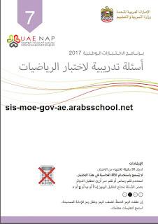 نموذج اختبار تدريبي في الرياضيات للصف السابع برنامج الاختبارات الوطنية 2017