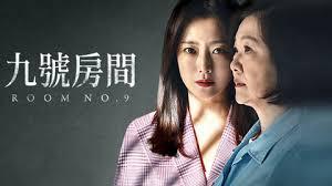2018年韓劇 九號房間線上看