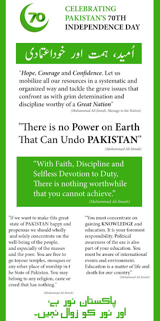 Celebrate Independence Day In Pakistan