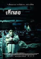 dorm thailand movie