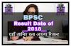 BPSC Result कब आएगा यहाँ जानिए bpsc की ताजा खबर