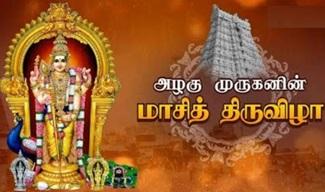 மாசித்திருவிழா : திருச்செந்தூர் கோயிலில் நடைபெற்று வரும் சுவாமி சண்முகர் திருவீதி உலா