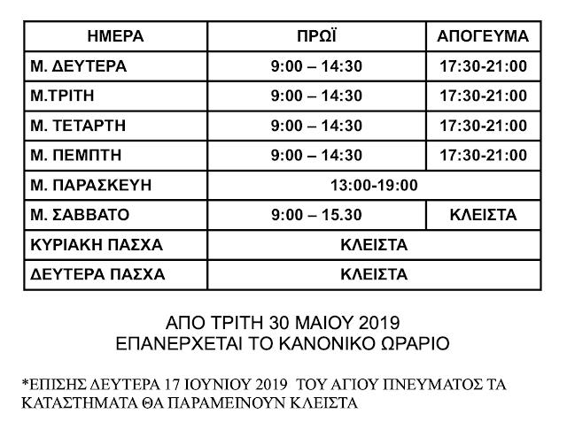 ΓΙΑΝΝΕΝΑ:Με εορταστικό ωράριο η λειτουργία των καταστημάτων - : IoanninaVoice.gr
