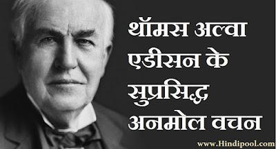 30 थॉमस अल्वा एडीसन के सुप्रसिद्ध अनमोल वचन | Thomas Alva Edison Quotes In Hindi