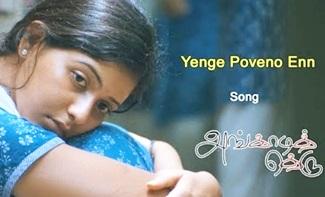 Angadi Theru songs | Angadi Theru Video songs | Yenge Poveno – Angadi Theru HQ Song | Angadi Theru