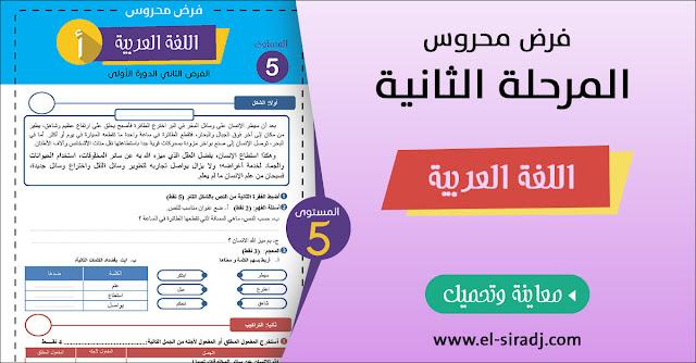 فرض اللغة العربية للمستوى الخامس - المرحلة الثانية