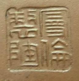 Yixing Teapot Maker's Marks - Xi Man Lun