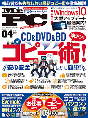 [雑誌] Mr.PC (ミスターピーシー) 2017年04月号 Raw Download