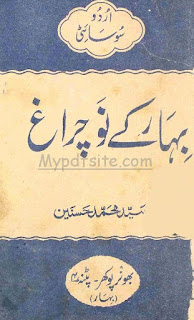 bihar-ke-nau-charagh By syed-mohammad-hasnain