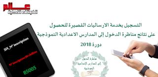 طريقة الحصول على نتيجة السيزيام تونس 2018