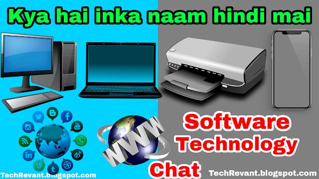 Kya kehte hai inhe hindi mai Computer Laptop Mobile phone Internet Software Chat Printer TV/Television  Technology Social Media