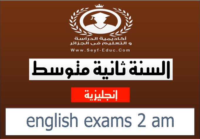 اختبارات اللغة الانجليزية للسنة 2 ثانية متوسط exaams 2 am english