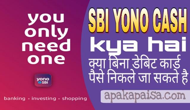 क्या है SBI YONO CASH IN HINDI - क्या बिना डेबिट कार्ड (एटीएम कार्ड) के निकालें सकते है SBI एटीएम से कैश जानिए