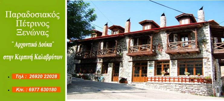 http://www.kerpini.gr/newker/doukas.htm